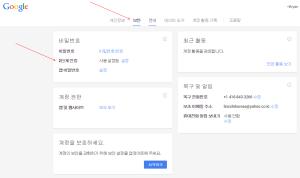Google security setting