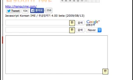 영문 Windows 컴퓨터에서 한국어를 입력하는 요령 (2)