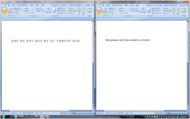 How to Become a Translator 브라이언의 행복한 번역가 블로그  The Basics of Proofreading: Comparative Side-By-Side Proofreading on Different Programs