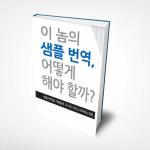 sample-translation-3d-cover