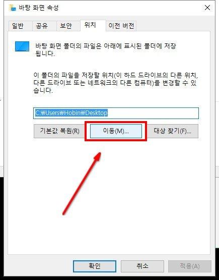 일반 번역가 H의 컴퓨터를 부수기 전에  바탕 화면을 드롭박스로 옮겨 백업 걱정 덜기