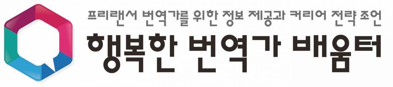 행복한 번역가 배움터