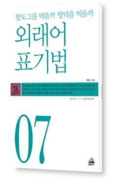 일반 번역가 H의 컴퓨터를 부수기 전에  외래어 표기를 자동으로, 한글라이즈