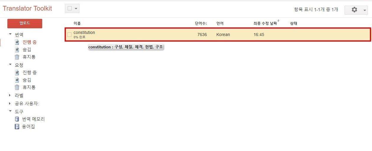 Google Translator Toolkit | 행복한 번역가 배움터