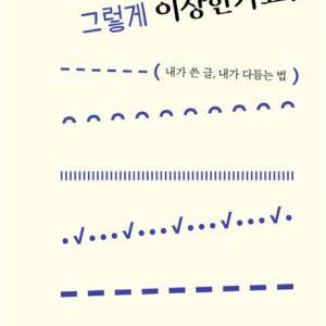 브라이언의 행복한 번역가 블로그 문장력 번역가 되는 방법  번역가의 적성(2): 언어 적성과 언어 능력