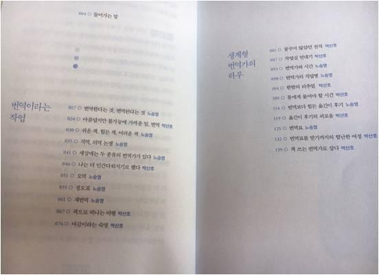 번역가 되는 방법 브라이언의 행복한 번역가 블로그  번역가 모모씨의 일일