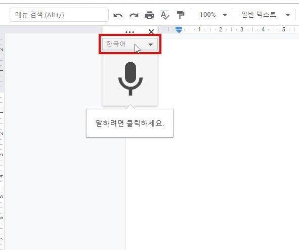 일반 번역가 H의 컴퓨터를 부수기 전에  구글 음성 인식 기능을 사용할 때 한국어를 선택하는 방법