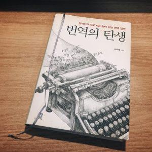 [리뷰] 번역의 탄생