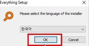 일반 번역가 H의 컴퓨터를 부수기 전에  빠르고 강력한 파일 검색 프로그램, Everything