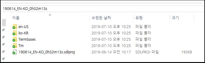Trados Studio 번역가 H의 컴퓨터를 부수기 전에  Trados Studio 패키지 파일 오류를 우회하는 방법