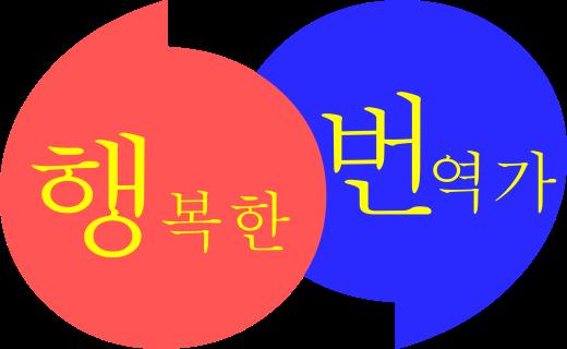 행복한 번역가