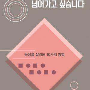 '행복한 번역가' 사이트에 있는 블로거 소개