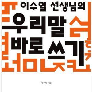 번역 투 없애는 데 좋은 '우리말 바로 쓰기'
