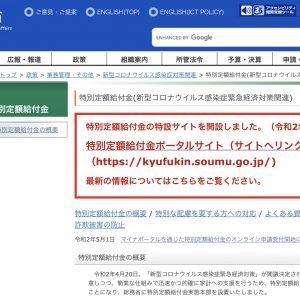 일본에서 재난 지원금(総務省特別定額給付金) 받기