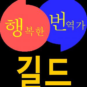 일반 공지  제1회 팔만대장경배 영-한 번역대회 공지 및 길드 소식