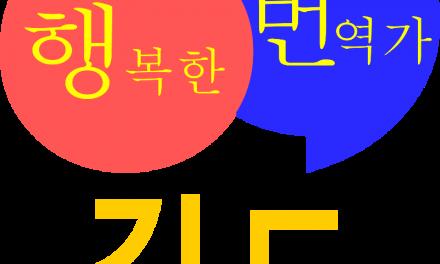 제1회 팔만대장경배 영-한 번역대회 공지 및 길드 소식